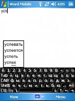 Russian Advanced Keyboard for Pocket PC